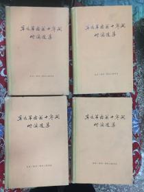 辛亥革命前十年间时论选集 (第一卷下册,第二卷上下册,第三卷)四本