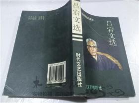 吕宕文选 吕宕 时代文艺出版社 2002年5月 大32开软精装