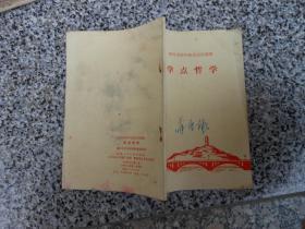 陕西省初中政治试用课本;学点哲学
