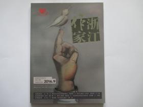 浙江作家  2016.9
