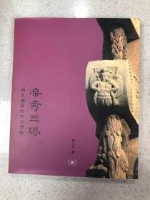 《桑奇三塔:西天佛国的世俗情味》2012年初版一印 扬之水签名---保真!!!