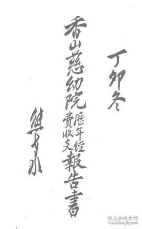 香山慈幼院历年经费收支报告书  1927年版(复印本)
