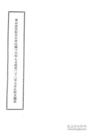 香山慈幼院自中华民国十六年七月起至二十二年七月止收支总表  1933年版(复印本)