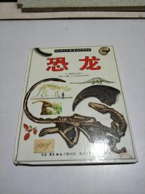 恐龙(一版二印)