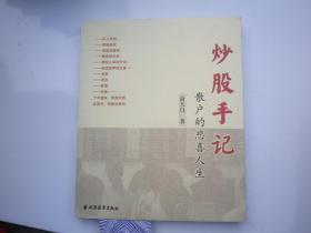著名作家俞天白签名本《炒股手记》