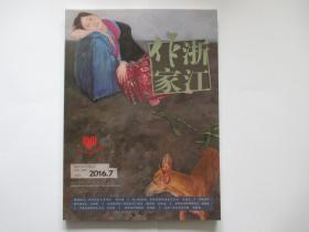 浙江作家  2016.7
