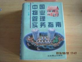中国物业管理实务指南(1996年1版1印)