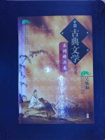 中国古典文学大系:宋词精品卷(附历代词精品)