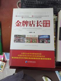 [现货特价]金牌店长达标手册9787509612866