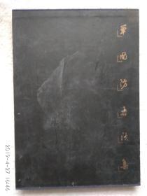单国防书法集  签赠本
