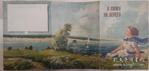 我坐在河岸上 俄文单面小黑胶唱片封套(稀缺老唱片封套,不带唱片,内带曲谱)