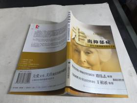 走出抑郁症:老年人精神康复指导手册