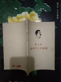 斯大林论列宁主义基础