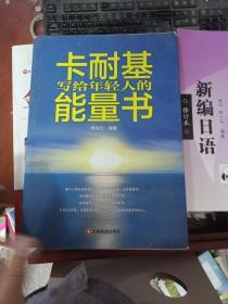[现货特价]卡耐基写给年轻人的能量书9787504748591