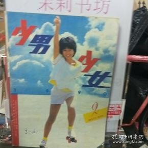 少男少女1990.3