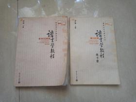 语言学教程:第三版中文本 + 练习册 2本合售