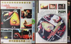 DVD-捷克动画名作选(1-2)获戛纳国际电影节动画大奖 双碟◇