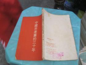 中国共产党的三十年   货号26-3