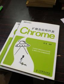 Chrome扩展及应用开发