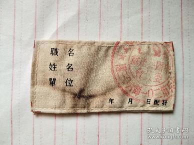 (中国铁路职工志愿抗美援朝预备队)胸标胸牌