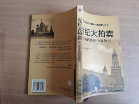 世纪大拍卖:俄罗斯转轨的内幕故事【实物拍图 品相自鉴】