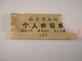 老门票:1963年?南京博物院个人参观券(每人五分)