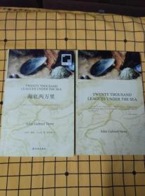双语译林:海底两万里(中文版、英文版各一本)、爱丽丝漫游奇境记(中文版、英文版各一本)【4册合售】