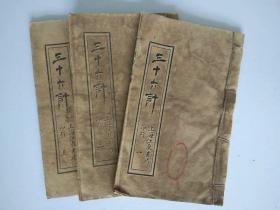 线装书籍 三十六计原版旧书善本绝版风水书籍老旧书线装书古书籍老旧书收藏价值推荐