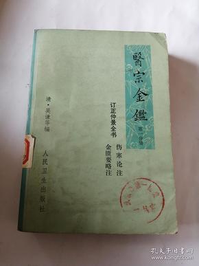 医宗金鉴(第一分册)订正仲景全书,伤寒论注、金匮要略注