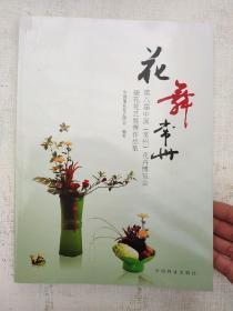 中国芍药科野生种迁地保护与新品种培育(软精装1版1印)