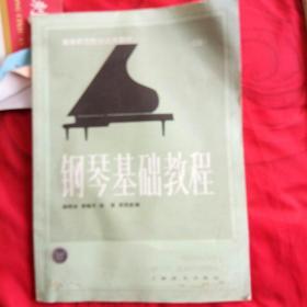 钢琴基础教程.第三册