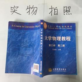 大学物理教程 第3册  第二版