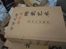 中华文脉:中国陶瓷艺术. 粉彩瓷