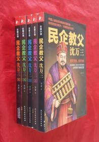 《民企教父沈万三》(全五册)【正版书 近全新】