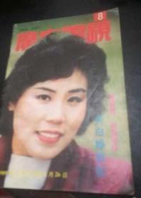 广东电视 8
