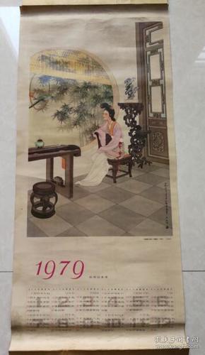 1979年年历画年画条屏挂件红楼梦人物林黛玉王叔晖作包老怀旧
