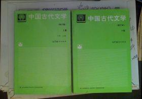 中国古代文学上下