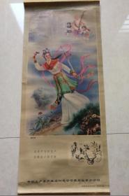 七十年代年历画年画条屏挂件盗仙草包老土产公司黑龙江分公司包老
