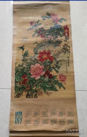 1979年年历画年画条屏挂件迎来春色花鸟图包老怀旧