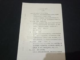 绍兴医史略窥