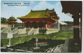 民国满洲国奉天沈阳北陵隆恩殿建筑老明信片