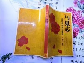 马嵬志 --唐明皇杨贵妃事迹