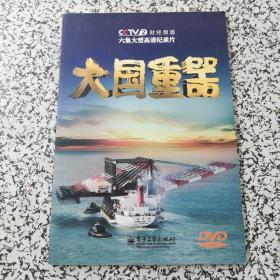 六集大型高清纪录片 大国重器(DVD光盘2张)