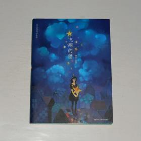 飞翔的猫(附书签明信片)  2010年