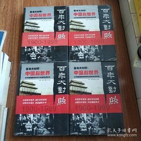 百年大对照:中国与世界