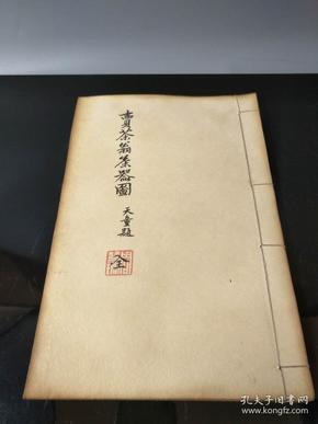 卖茶翁茶器图老茶书一本,保存完好,适合收藏,长28.3cm,宽19cm
