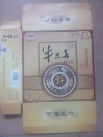 商标---牛忠善烧饼(新乡特产)