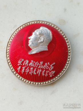 3-2032、林题--大海航行靠舵手,干革命靠的是毛泽东思想。背外文,规格34MM,85品。