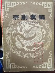 京剧汇编(第107集)【南车库】124