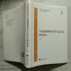 马克思恩格斯《共产党宣言》研究读本【品相略图 内页干净】现货